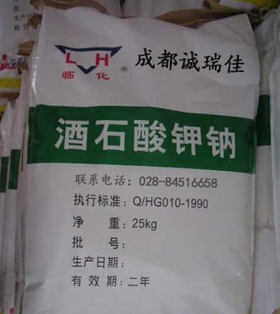 酒石酸钾钠,成都酒石酸钾钠