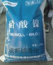 硝酸镍,成都硝酸镍,成都诚瑞佳商贸