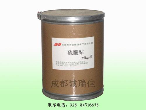 硫酸钴,成都硫酸钴,成都诚瑞佳商贸