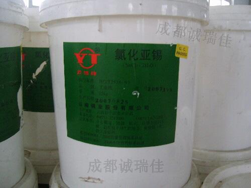 氯化亚锡,成都氯化亚锡,成都诚瑞佳商贸