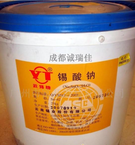 锡酸钠,成都锡酸钠,成都诚瑞佳商贸