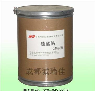 成都硫酸钴