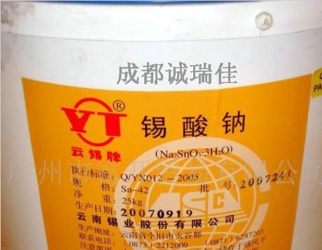 成都锡酸钠