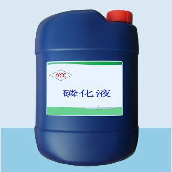 环保型磷化液